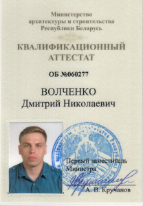 1_Аттестат Волченко_1стр