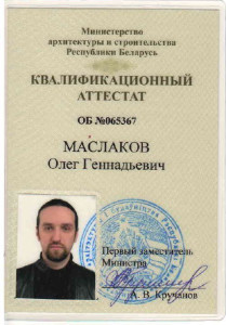 3_Аттестат Маслаков_1стр