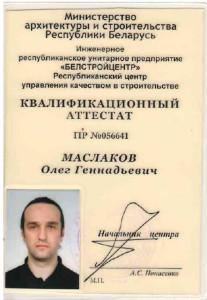 5_Аттестат Маслаков_1стр